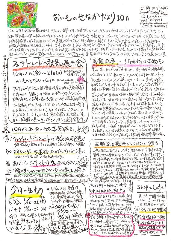 10月通信.jpg