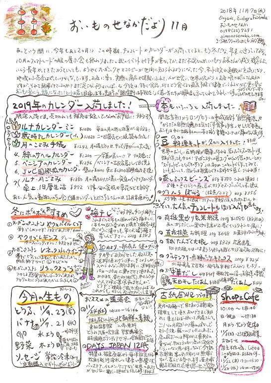 11月通信.jpg