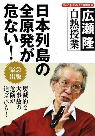 広瀬別冊.jpg