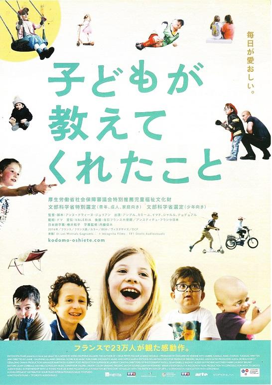 映画チラシ子ども.jpg